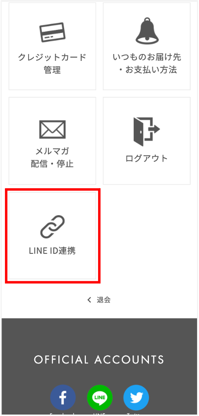 mypage_lineconnect