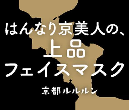 京都限定フェイスマスク