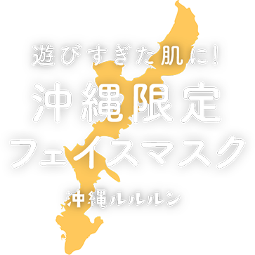 沖縄限定フェイスマスク